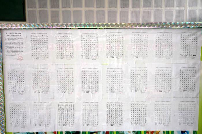 第二年级办硬笔书法字帖系列活动之现场书写比赛